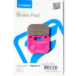 Frando<RG125PI>HF-1用 ブレーキパッド メタル ピンク|garudaonlinestore