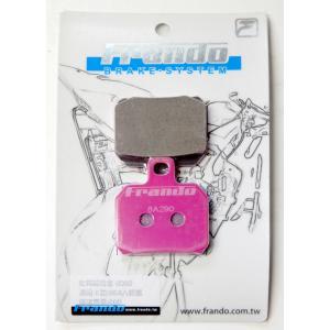 Frando <UD02PI> F901/9GA用 メタル ブレーキパッド|garudaonlinestore