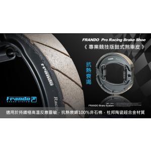 Frando レーシングtype ブレーキシュー シグナスX/BW'S125用|garudaonlinestore