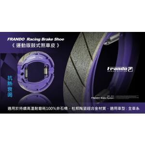 Frando ストリートtype ブレーキシュー シグナスX/BW'S125用|garudaonlinestore