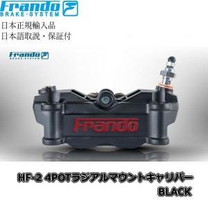 Frando HF-2 4POTラジアルマウントキャリパー【正規輸入品】|garudaonlinestore