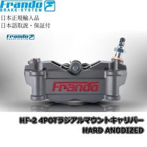 Frando HF-2 4POTラジアルマウントキャリパー【正規輸入品】|garudaonlinestore|02
