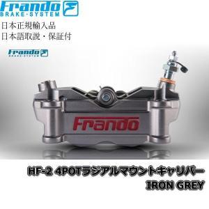 Frando HF-2 4POTラジアルマウントキャリパー【正規輸入品】|garudaonlinestore|03