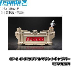 Frando HF-2 4POTラジアルマウントキャリパー【正規輸入品】|garudaonlinestore|04