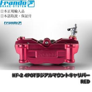 Frando HF-2 4POTラジアルマウントキャリパー【正規輸入品】|garudaonlinestore|05