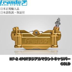Frando HF-2 4POTラジアルマウントキャリパー【正規輸入品】|garudaonlinestore|07