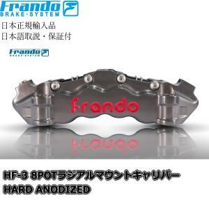 Frando HF-3 8POTラジアルマウントキャリパー【正規輸入品】|garudaonlinestore