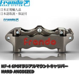Frando HF-4 6POTラジアルマウントキャリパー【正規輸入品】 garudaonlinestore