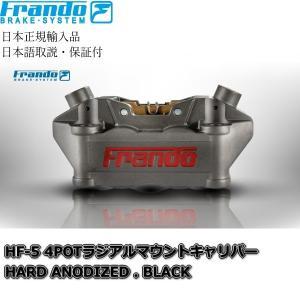 Frando HF-5 4POTラジアルマウントキャリパー【正規輸入品】|garudaonlinestore