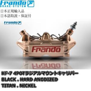 Frando HF-7 4POTラジアルマウントキャリパー【正規輸入品】|garudaonlinestore