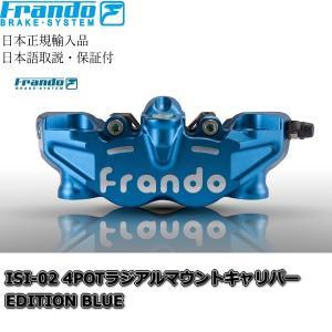 Frando ISI-02 4POTラジアルマウントキャリパー・【正規輸入品】 garudaonlinestore