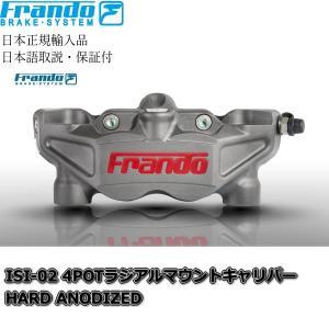 Frando ISI-02 4POTラジアルマウントキャリパー【正規輸入品】|garudaonlinestore