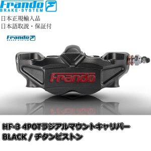 Frando ISI-03 4POTラジアルマウントキャリパー・チタンピストン【正規輸入品】 garudaonlinestore