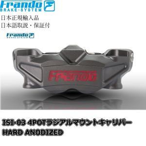 Frando ISI-03 4POTラジアルマウントキャリパー【正規輸入品】|garudaonlinestore