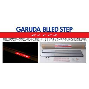 LED照明付のステッププレート GARUDA BLLED STEP スカッフプレート