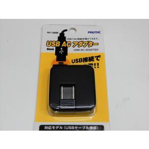プロテック USB ACアダプター |garudaonlinestore