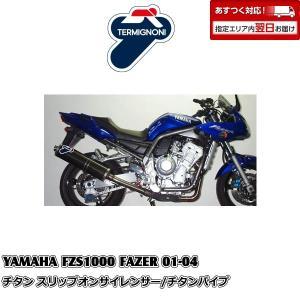 Y040 TERMIGNONI スリップオンサイレンサー YAMAHA FZS1000(01-04) チタン/チタン【OUTLET】|garudaonlinestore