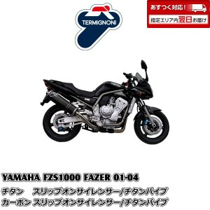 Y041 TERMIGNONI スリップオンサイレンサーUPtype YAMAHA FZS1000(01-04)【OUTLET】|garudaonlinestore