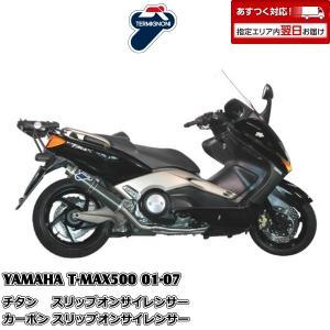 Y075 TERMIGNONI 2X1フルエキゾースト YAMAHA T-MAX500(01-03.04-07)【OUTLET】|garudaonlinestore