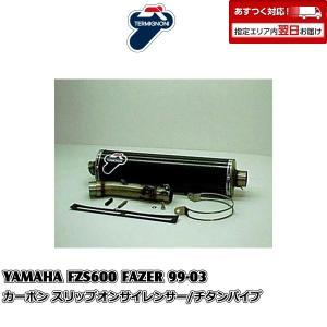 Y003 TERMIGNONI スリップオンサイレンサー YAMAHA FZS600FAZER(99-03) カーボン/チタン【OUTLET】|garudaonlinestore