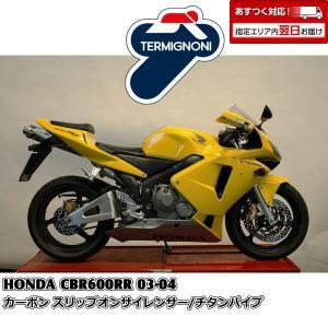 H058 TERMIGNONI スリップオンサイレンサー CBR600RR(03-04)【OUTLET】|garudaonlinestore