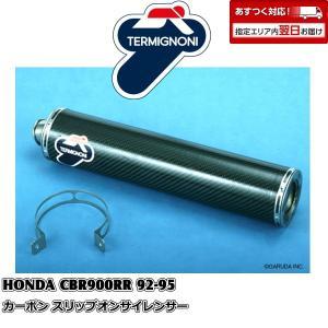 H010 TERMIGNONI スリップオンサイレンサー CBR900RR92-95【OUTLET】|garudaonlinestore
