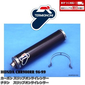 H011 TERMIGNONI スリップオンサイレンサー CBR900RR96-99【OUTLET】|garudaonlinestore