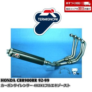 H014 TERMIGNONI 4X2X1フルエキゾースト CBR900RR92-99【OUTLET】|garudaonlinestore