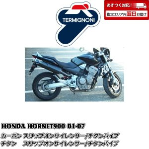 H048 TERMIGNONI スリップオンサイレンサー HORNET900【OUTLET】|garudaonlinestore