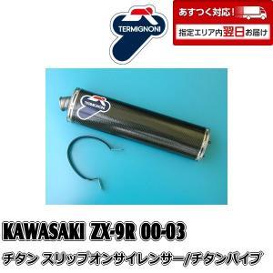 K031 TERMIGNONIスリップオンサイレンサー KAWASAKI ZX-9R(00-03) カーボン/ステンレス【OUTLET】|garudaonlinestore