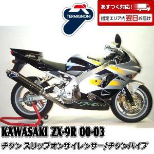 K033 TERMIGNONI スリップオンサイレンサー KAWASAKI ZX-9R(00-03) チタン/チタン【OUTLET】|garudaonlinestore