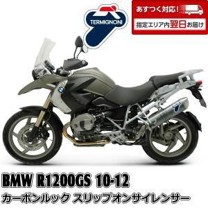 BW02 TERMIGNONI スリップオンサイレンサー BMW R1200GS(10-12) チタン/ステンレス【OUTLET】|garudaonlinestore