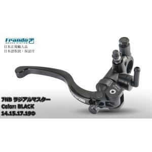 Frando 7NBラジアルマスターシリンダー ブラック【正規輸入品】|garudaonlinestore