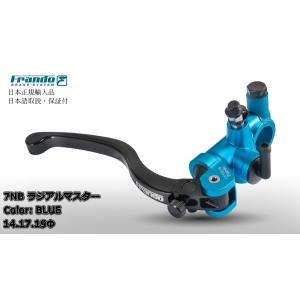 Frando 7NBラジアルマスターシリンダー ブルー【正規輸入品】|garudaonlinestore
