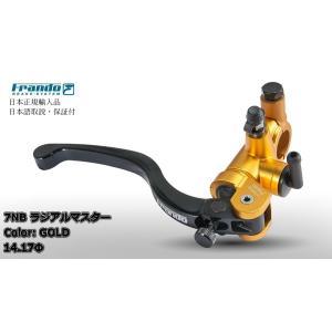 Frando 7NBラジアルマスターシリンダー ゴールド【正規輸入品】|garudaonlinestore