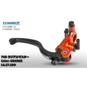 Frando 7NBラジアルマスターシリンダー オレンジ【正規輸入品】|garudaonlinestore