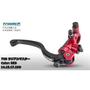 Frando 7NBラジアルマスターシリンダー レッド【正規輸入品】|garudaonlinestore