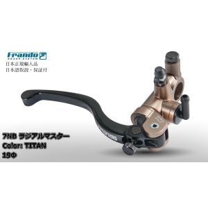 Frando 7NBラジアルマスターシリンダー チタンカラー【正規輸入品】|garudaonlinestore