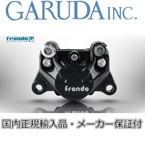 Frando 9GA 2POT鍛造キャリパー【正規輸入品】|garudaonlinestore|02