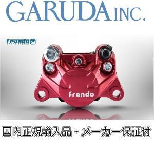 Frando 9GA 2POT鍛造キャリパー【正規輸入品】|garudaonlinestore|04
