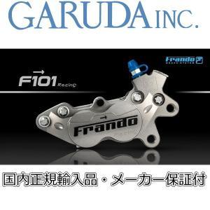 Frando F101Racing 4POT CNC削り出し鍛造キャリパー|garudaonlinestore|03