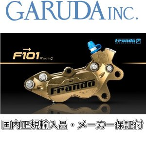 Frando F101Racing 4POT CNC削り出し鍛造キャリパー|garudaonlinestore|04