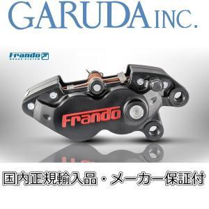 Frando HF-8 4POT鍛造キャリパー【正規輸入品】|garudaonlinestore|02