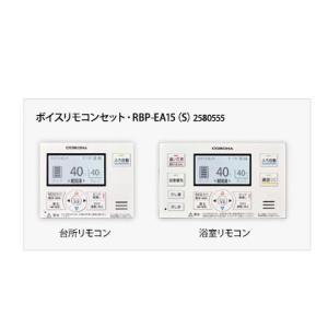 *コロナ*RBP-EA15〈S〉 スマートナビリモコン ボイスリモコンセット|gas