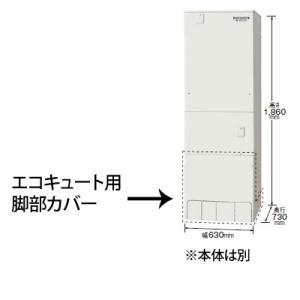 *コロナ*エコキュート用脚部カバー CTU-FC23 本体とのセット販売用|gas