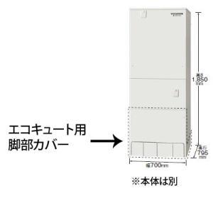 *コロナ*エコキュート用脚部カバー CTU-FC24 本体とのセット販売用|gas