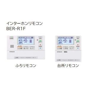 *日立*BER-R1F エコキュート インターホンリモコン【リモコンのみの販売不可】|gas