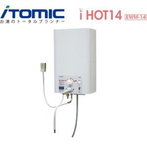 *イトミック* EWM-14 i HOT14 開放式電気給湯器 14L 小型電気温水器 貯湯式 単相100V 0.701kW〈送料・代引無料〉|gas