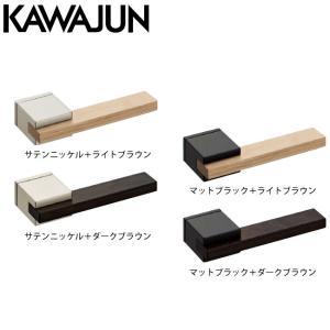 *KAWAJUN/カワジュン*JT レバーハンドル 室内用 ドアノブ ドアレバー 寝室 トイレ リビ...