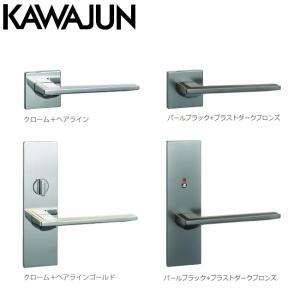 *KAWAJUN/カワジュン*F6 レバーハンドル 室内用 ドアノブ ドアレバー 寝室 トイレ リビ...